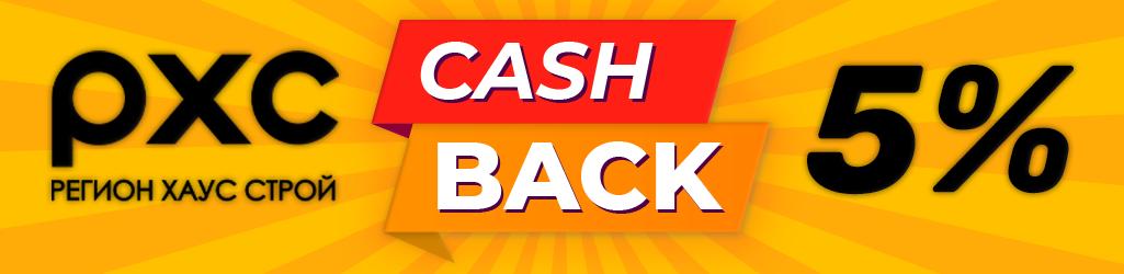 РХС | Акция для розничных клиентов «Cash Back» 5%